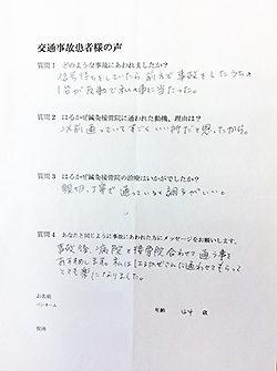 富士市 むちうち交通事故施術 お客様の声1