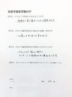 富士市 むちうち交通事故施術 お客様の声2