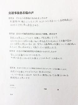 富士市 むちうち交通事故施術 お客様の声4