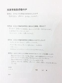 富士市 むちうち交通事故施術 お客様の声5