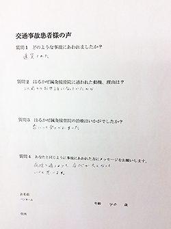 富士市 むちうち交通事故施術 お客様の声6
