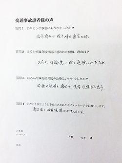 富士市 むちうち交通事故施術 お客様の声7