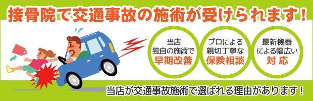 富士市 むちうち 交通事故施術