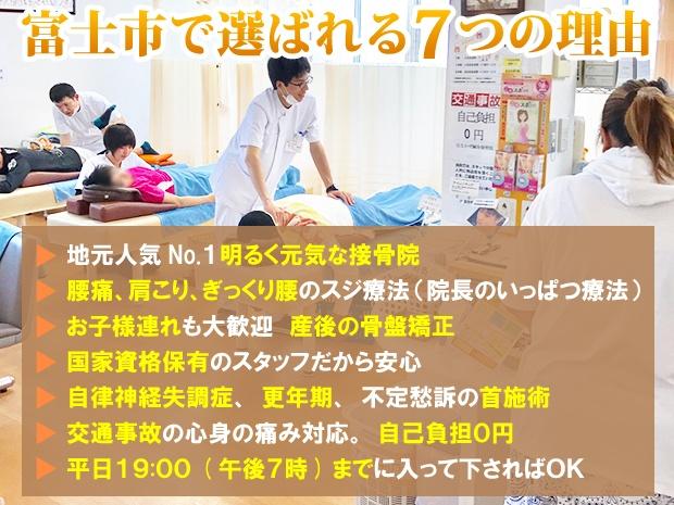 富士市で選ばれる7つの理由